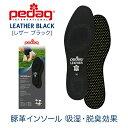 【公式ストア】【あす楽/ネコポス対応】ペダック レザーブラック インソール 中敷き 靴 吸湿 脱臭 通気性 フルインソ…