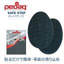 【公式ストア ネコポス対応】ぺダック セーフステップ 滑り止め 靴 革靴 貼るタイプ ドイツ製 pedag SAFE STEP