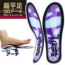 【送料無料】 偏平足 スポーツ インソール アーチサポート 3D X脚 O脚 用 美しい 脚に かかと 衝撃吸収 PVC EVA 素材 …