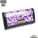 アナスイ ANNA SUI 財布 長財布 紫 306580-90 レディース 婦人