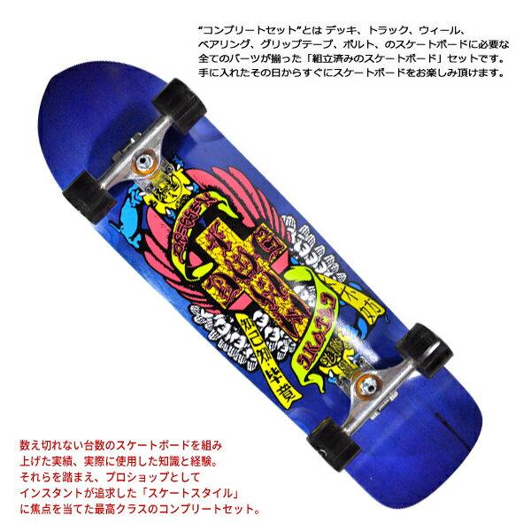 【instant】CRUISER COMPLETE -DOGTOWN 1-【インスタント】【スケートボード】【スケボー】【コンプリート セット】【送料無料】【8.75インチ】
