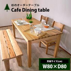 Cafe ダイニングテーブル 80×80cm サイズオーダーテーブル 杉材のテーブル カフェテーブル