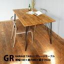 【ダイニングテーブル】【パイン】【送料無料】アンティークテイスト カリフォルニアスタイル サイズオーダー 鉄脚 天然木 木製 北欧 無垢材 長机 カフェテーブル 食卓テーブル ダイニング 120 13