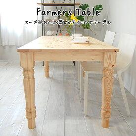 ファーマーズテーブル ダイニングテーブル パイン カントリー サイズオーダー 天然木 木製 北欧 無垢材 長机 カフェテーブル 食卓テーブル ダイニング 120 130 140 150 160 170 180 おしゃれ 国産 日本製 大川家具