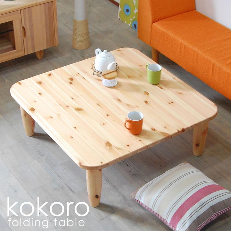 kokoroちゃぶ台 ローテーブル 折りたたみ ちゃぶ台 無垢 天然木 パイン材 センターテーブル リビングテーブル 折りたたみテーブル 90 100 110 120 木製 子供 円形 ナチュラル カントリー 北欧 和 大川家具 国産 日本製 kokoro