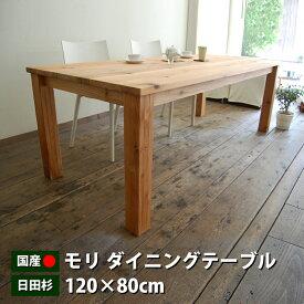 モリ120 ダイニングテーブル ダイニングテーブル 木製 テーブル 日本製 国産 大川家具 杉材 幅120cm 2〜4人用 ナチュラルテイスト 北欧テイスト フレンチ カントリー