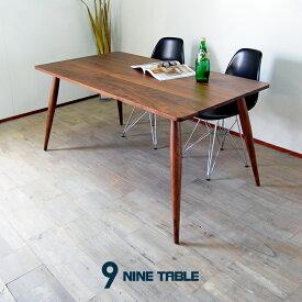 ダイニングテーブル ナインテーブル 木製 天然木 北欧 ワークデスク 勉強机 カフェテーブル 無垢 ウォールナット 食卓テーブル 会議テーブル 長机 無垢材 120 130 140 150 160 170 180 ミッドセンチュリー モダン おしゃれ 大川家具 ナイン テーブル