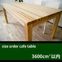 ■Cafe■ ダイニングテーブル サイズオーダー■面積3,600cm²以内