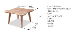 テーブルローテーブルセンターテーブルサイドテーブルリビングテーブル座卓北欧日本製木製国産大川家具杉ナチュラルカントリー■クローバー■テーブルS