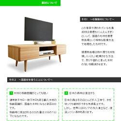 テレビ台テレビボードローボード日本製木製収納杉国産大川家具NADE130TVボード