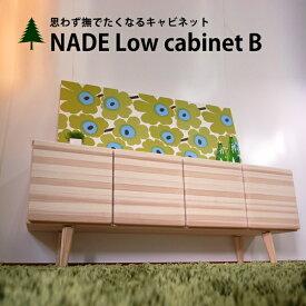 キャビネット NADE ローキャビネット B サイドボード ナチュラルテイスト木製 北欧 杉 国産 大川 家具 リビング収納 収納 カントリー ローキャビネット