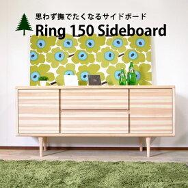 キャビネット Ring150サイドボード サイドボード ナチュラルテイスト 木製 北欧 杉 国産 大川家具 リビング収納 収納 カントリー ローキャビネット