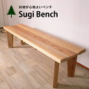 Sugiベンチ ダイニング ベンチ 椅子 木製 日本製 国産 大川家具 杉材 北欧テイスト ナチュラル カントリー ウッド