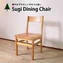 Sugiダイニングチェア ダイニングチェア チェア 椅子 木製 日本製 国産 大川家具 杉材 北欧テイスト ナチュラル カントリー ウッド パソコンチェア