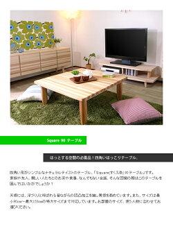 ちゃぶ台ローテーブルセンターテーブル座卓日本製テーブル四角テーブルナチュラル無垢材杉北欧木製大川家具カントリーアクタスIKEA(イケア)幅90cm■Square■90テーブル