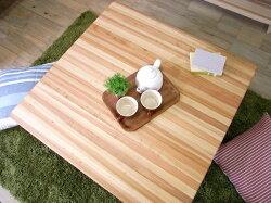 Square140テーブルちゃぶ台ローテーブルセンターテーブル四角テーブルナチュラル無垢材杉Square140テーブル