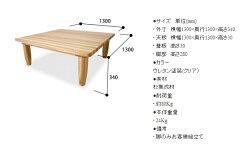 Square130テーブルちゃぶ台ローテーブルセンターテーブル座卓テーブル四角テーブルナチュラル無垢材杉大川家具