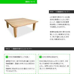 Square100ローテーブルちゃぶ台ローテーブルセンターテーブル座卓四角テーブルナチュラル無垢材杉