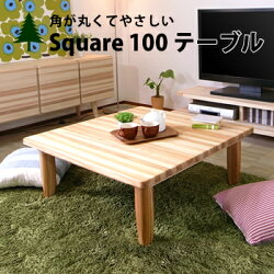 ちゃぶ台ローテーブルセンターテーブル座卓日本製テーブル四角テーブルナチュラル無垢材杉北欧木製大川家具カントリーアクタスIKEA(イケア)幅100cm■Square■100テーブル