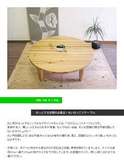 ちゃぶ台ローテーブルセンターテーブル座卓日本製テーブル丸テーブルナチュラル無垢材杉北欧木製大川家具カントリーアクタスIKEA(イケア)直径110cm■YEN■110テーブル