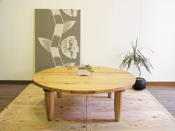YEN100ローテーブルちゃぶ台ローテーブルセンターテーブル座卓日本製テーブル丸テーブル無垢材杉木製大川家具