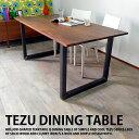 ダイニングテーブル ウォールナット チェリー オーク 無垢材 天然木 木製 鉄脚 ワークデスク 120 130 140 150 160 170…