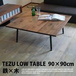 センターテーブルローテーブルリビングテーブル木製天然木北欧無垢ウォールナットちゃぶ台座卓テーブル90100110120アイアン鉄脚おしゃれアンティークミッドセンチュリーモダン大川家具国産日本製【TEZU】