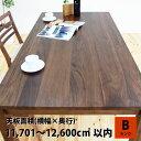 ダイニングテーブル サイズオーダーテーブル 送料無料■夢のオーダーテーブル■■Bランク■面積11,701〜12,600cm²以内