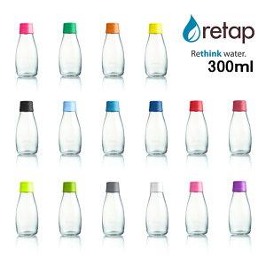 RETAP リタップ ウォーターボトル 300ml 全16色 水筒 タンブラー ピッチャー マイボトル サーバーガラスボトル ガラス瓶 保存瓶 耐熱 お茶 ドリンク ポット 直飲み おしゃれ デトックスウォータ