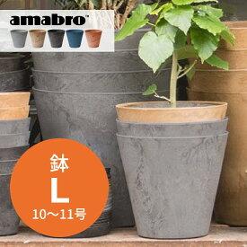 amabro アートストーン プランター L 鉢 10-11号 貯水タイプ 水やり忘れ防止 植木鉢 観葉植物 花 多肉植物 ハーブ 鉢植え ART STONE ガーデニング 割れにくい ストーンパウダー ナチュラル オシャレ カッコイイ シンプル