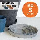 amabro アートストーン 受け皿 S 7-8号鉢用 SAUSER ソーサー 鉢皿 プランター用 植木 観葉植物 花 多肉植物 ハーブ 鉢…