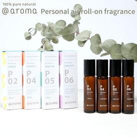 【着後レビューで選べる特典】アットアロマ パーソナルエアー ロールオン フレグランス P02 P04 P05 P06 @aroma Personal air roll-on Fragrance 10ml 塗る 香水 エッセンシャルオイル 天然 リフレッシュ