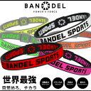 バンデルスポーツ ストリング ブレスレットリバーシブル アスリート バランス スポーツ ブレスレット