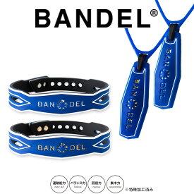 """【着後レビューでBANDELグッズ!】BANDEL バンデル Slash """"Essential Blue""""Necklace / Bracelet Silver / Gold / Blue / White ネックレス / ブレスレット ブルー ホワイト スラッシュ アクセサリー プラチナシリコン バランス 運動 スポーツ 新作"""