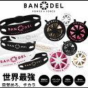 【着後レビューでBANDELグッズプレゼント中!】 [2点セット] BANDEL バンデル メタリック ネックレス ブレスレット