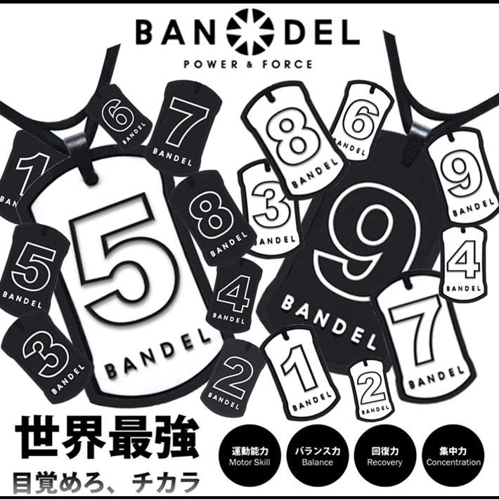 【1/22までポイント10倍】バンデル ナンバー ネックレス ブラックxホワイト リバーシブル BANDEL リニューアル モデル ギフト プレゼント ノベルティ 正規品 正規代理店