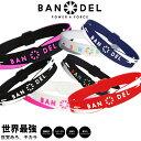 【着後レビューでBANDELグッズプレゼント!】BANDEL バンデル クロスブレスレット CROSSアスリート バランス 運動 効…