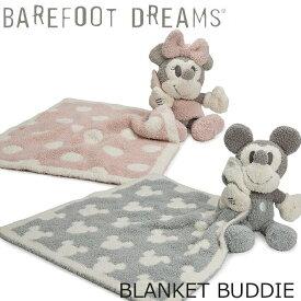 BAREFOOT DREAMS(ベアフットドリームス)Vintage Disney Blanket Buddie ヴィンテージ ディズニー ブランケットバーディーブランケット ディズニー 赤ちゃん 子供 毛布 ひざ掛け ソファ 掛け布団