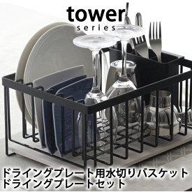 tower タワー ドライングプレート用水切りバスケット+なのらぼ ドライングプレート セット珪藻土 速乾 吸水 水切りカゴ 黒 白 バスケット キッチン 洗い物 食器 カトラリー