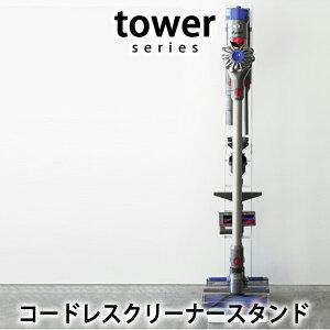 tower タワー コードレスクリーナースタンド dyson ダイソン 掃除機スタンド 掃除機立て スティック 立てかけ スペース コンパクト 片付け シンプル おしゃれ 山崎実業 YAMAZAKI 03540/03541 引っ越し