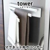 towerタワーマグネット布巾ハンガーMAGNETDISHCLOTHHANGERタオル台拭き干す乾かす磁石ホワイトブラック衛生的コンパクト片付けシンプルおしゃれデザイン雑貨山崎実業YAMAZAKI2456/2457