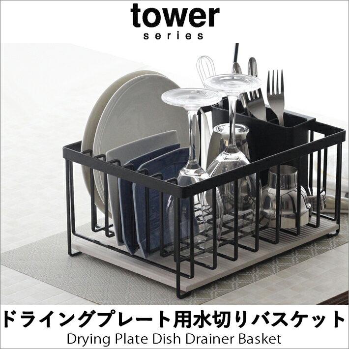 tower タワー ドライングプレート用 水切りラック 単品珪藻土 速乾 吸水 水切りカゴ 黒 白 バスケット キッチン 洗い物 食器 カトラリー
