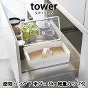 tower タワー 密閉 シンク下米びつ 5kg 計量カップ付 ブラック 3377/3378 キッチン 米櫃 こめびつ ライスストッカー ライスボックス 酸化防止 湿気防止 冷蔵庫 野菜室 引出し 床