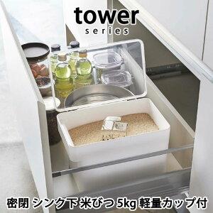 tower タワー 密閉 シンク下米びつ 5kg 計量カップ付 ブラック 3377/3378 キッチン 米櫃 こめびつ ライスストッカー ライスボックス 酸化防止 湿気防止 冷蔵庫 野菜室 引出し 床下 システムキッ