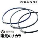 【着後レビューでループorパッチ】コラントッテ ネックレス クレストR Colantotte 磁気ネックレス 健康 アクセサリー …