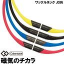 コラントッテ ワックルネック JOIN Colantotte 磁気ネックレス シリコン ウォータープルーフ スポーツ 健康 アクセサ…