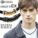 コラントッテ ネックレス クレストR「EX」 Colantotte 磁気ネックレス EXTRA 健康 アクセサリー 肩こり 血行 磁石 頭…
