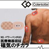 コラントッテNSパワーパッチ80(10枚入り)colantotte磁気貼るケアシリコン磁石コリ肩首腰脚健康肩こり血行磁石