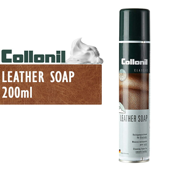 Collonil LEATHER SOAP コロニル レザーソープ 200mlレザーソープ スムースレザー 合成皮革 革製品 お手入れ 革靴 バッグ ウェア