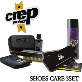 【3点セット/着後レビューでワイプ3枚】 Crep Protect クレップ プロテクト 防水スプレー & シューケア & ペーパークリーナー スニーカー 靴 シューズ 防水 洗浄 疎水 ワイプ 拭き取り 汚れ ギフト プレゼント MADE IN JAPAN 日本製